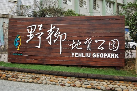 Entrance to Yehliu Geopark, Taiwan, backpacksandblackboards.com